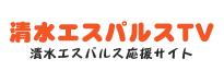清水エスパルスTV