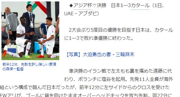 日本-オマーン